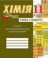 Зошит для лабораторних дослідів та практичних робіт з хімії. 11 кл. (рівень стандарту)