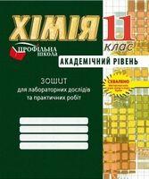 Зошит для лабораторних дослідів та практичних робіт з хімії. 11 кл. (академічний рівень)