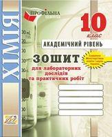 Зошит для лаборат. дослідів та практичних робіт з хімії. 10 кл. (академічний рівень) + (рівень стандарту)