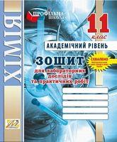 Зошит для лаборат. дослідів та практичних робіт з хімії. 11 кл.  (академічний рівень)