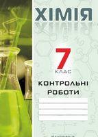 Контрольні роботи з хімії. 7 клас