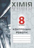 Контрольні роботи з хімії. 8 клас