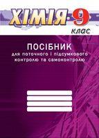 Посібник для поточного і підсумкового контролю та самоконтролю з хімії. 9 кл.