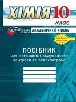 Посібник для поточного і підсумкового контролю та самоконтролю з хімії. 10 кл. (академічний рівень)