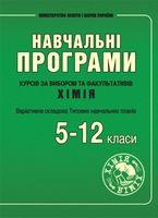 Програми курсів за вибором та факультативів з хімії. 5–11 класи