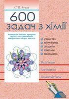 600 задач з хімії. Задачі та розв'язки. 2-ге вид.