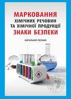 Марковання хімічних речовин та хімічної продукції. Знаки безпеки