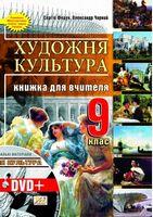 Художня культура. 9 клас: Книжка для вчителя + DVD-диск