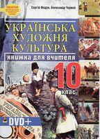Українська художня культура. 10 клас: Книжка для вчителя + DVD-диск