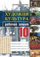 Українська художня культура. 10 клас: Робочий зошит