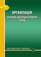 Організація науково-дослідної роботи учнів: Методичний посібник
