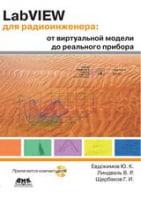 LabVIEW 8 для радиоинженера + (CD)
