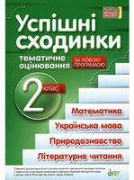 Успішні сходинки, 2 кл.(матем., укр. мова, природознавство, літер. читання) (оновлена програма)