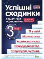 Успішні сходинки, 3 кл.( матем., укр. мова, природознавство, літер. читання)(оновлена програма)
