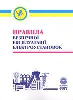 Правила безпечної експлуатації електроустановок. НПАОП 40.1-1.01-97. Зі змінами 2000р.