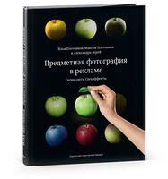 Предметная фотография в рекламе. Схемы света. Спецэффекты
