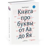 Книга про букви від Аа до Яя (третє видання)