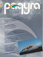 Радуга №1-2 02/2017