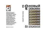 Новый Гильгамеш. Литературно-художественный альманах. № 1