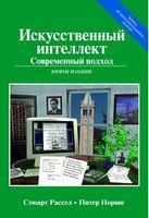 Искусственный интеллект: современный подход (AIMA-2). 2-е изд.
