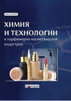 Хімія і технології парфумерно-косметичної індустрії