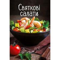 Святкові салати