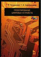 Проектирование цифровых устройств +(CD) Учебное пособие для ВУЗОВ