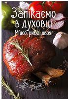 Запікаємо в духовці. М'ясо, риба, овочі