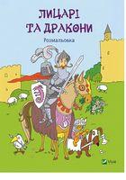 Лицарі та дракони Розмальовка
