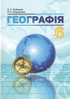 Географія 6кл. Підручник.Кобернік С.Г. Абетка