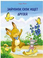 Зайчонок Скок ищет друзей 3+