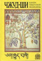 Чжут-ши. Канон тибетской медицины