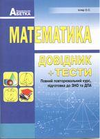 Математика. Довідник+тести (Повний повторювальний курс, підготовка до ЗНО) Істер О.C. Абетка