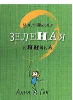 Маленькая зеленая книжка