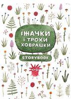 Їжачки і трохи ховрашки Книжка Скетчбук Записник