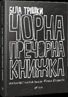 Біла трішки чорна пречорна книжка