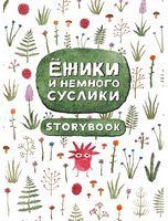 Ежики и немного суслики Книга Скетчбук Блокнот