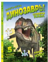 Динозавры Собери пазл