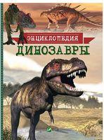 Динозавры Энциклопедия