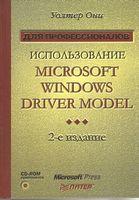 Использование Microsoft Windows Driver Model  2-е изд  (+CD)  Для профессионалов