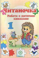 Читаночка, Робота з дитячою книжкою, 1 кл