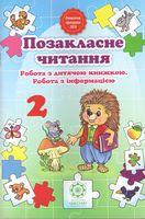 Позакласне читання, Робота з дитячою книжкою, Робота з інформацією. 2 кл 2017