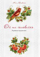 Ой ти соловейко Українські народні пісні