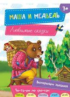 Маша и медведь 3+