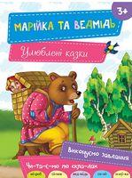 Марійка та ведмідь 3+