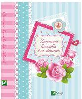 Записная книжка для девочек(Розы)