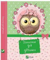 Записник для дівчаток(Сова)укр