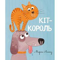 Кіт-король 3+