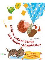 Казки для дитини про Косю-домовичка