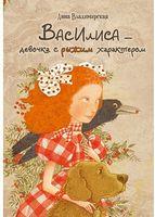 Василиса-девочка с рыжим характером 6+